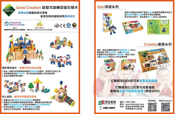 Genii Creation General Leaflet