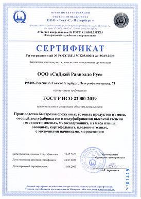 Сертификат ИСО 2020_Страница_1.jpg
