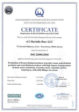 Сертификат ИСО 2020_Страница_5.jpg