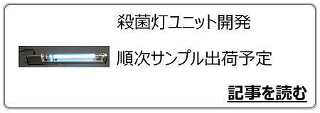 殺菌灯トピック.jpg