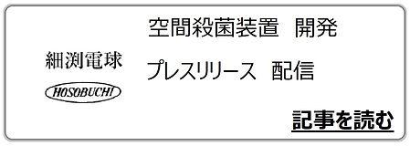空間殺菌_PR_rs_210427.jpg