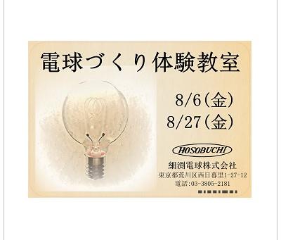 電球づくり体験教室