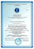 сертификаты соответствия на экспертов-2.