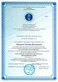 сертификаты соответствия на экспертов-4.