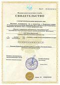 св-во о гос регистрации копия.jpg