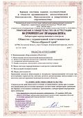 приложение к св-ву об аттестации.png
