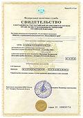 св-во о постановке на налоговый учет коп
