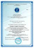 сертификаты соответствия на экспертов-1.
