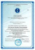 сертификаты соответствия на экспертов-3.