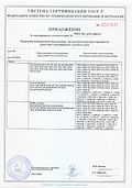 сертификат гост р 2 копия.jpg