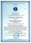 сертификат соответствия ИСО.jpg
