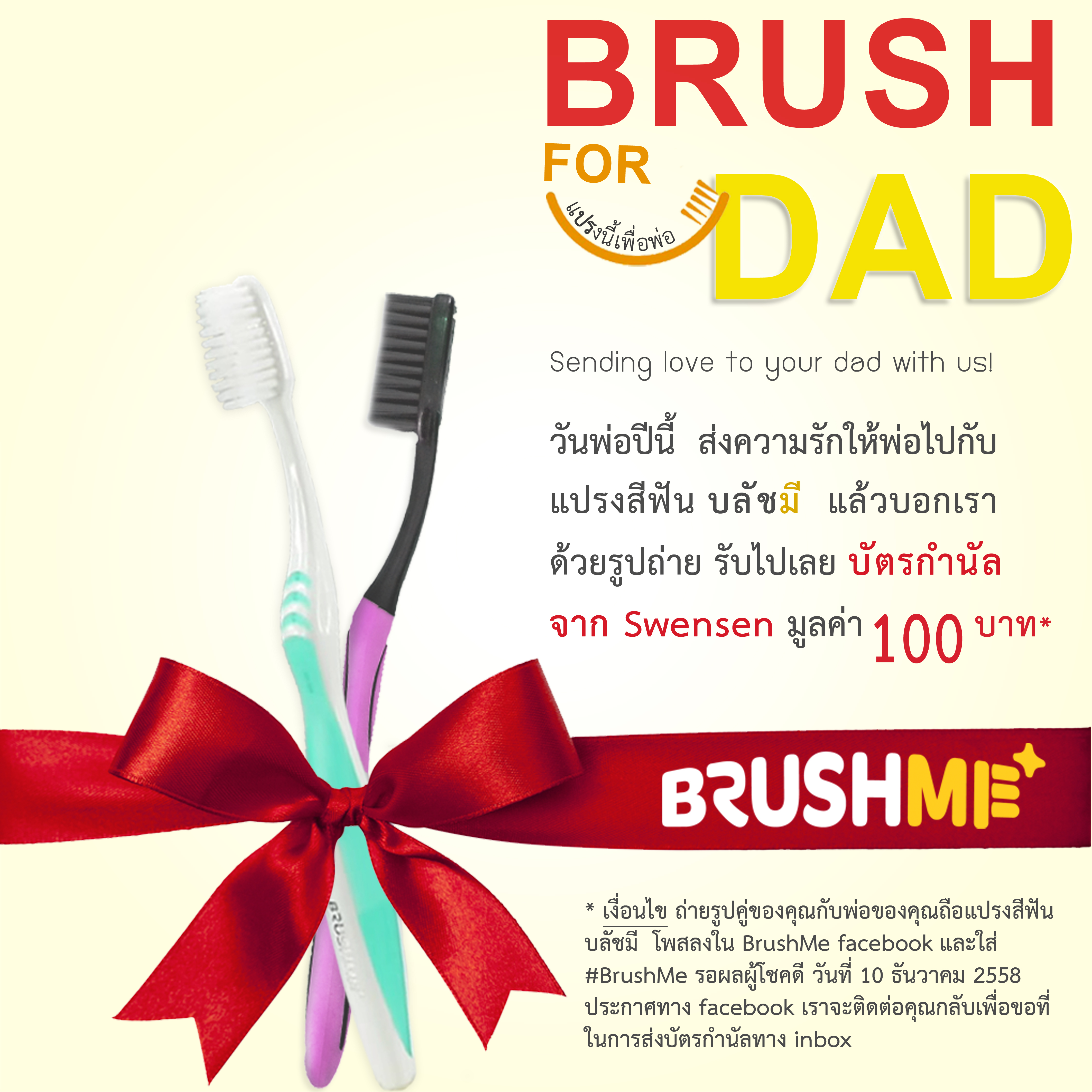 brush for dad 01