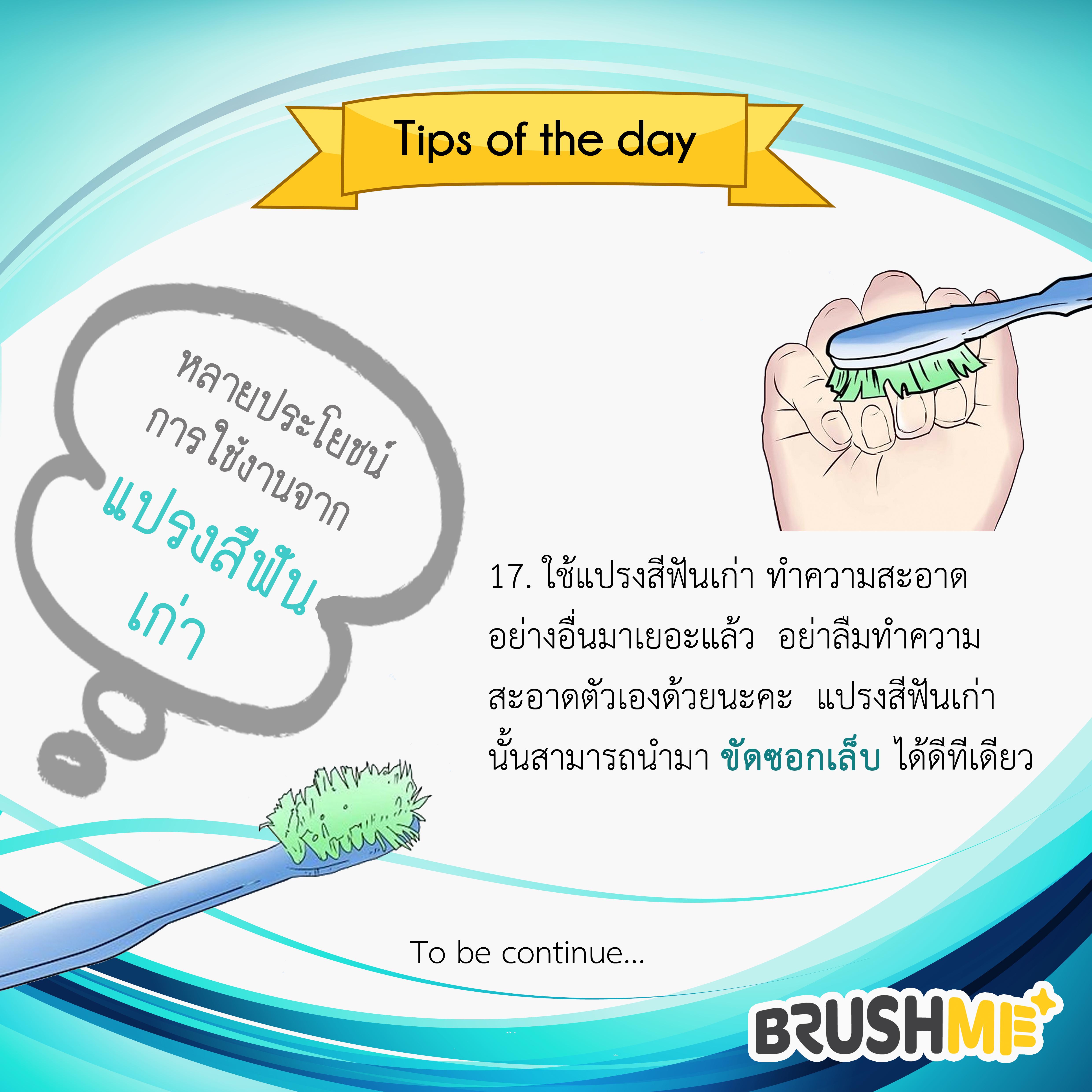 หลายประโยชน์จากแปรงสีฟันเก่า