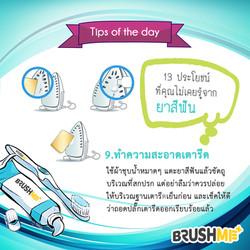 to13 ประโยชน์จากการใช้othpaste_FB_09