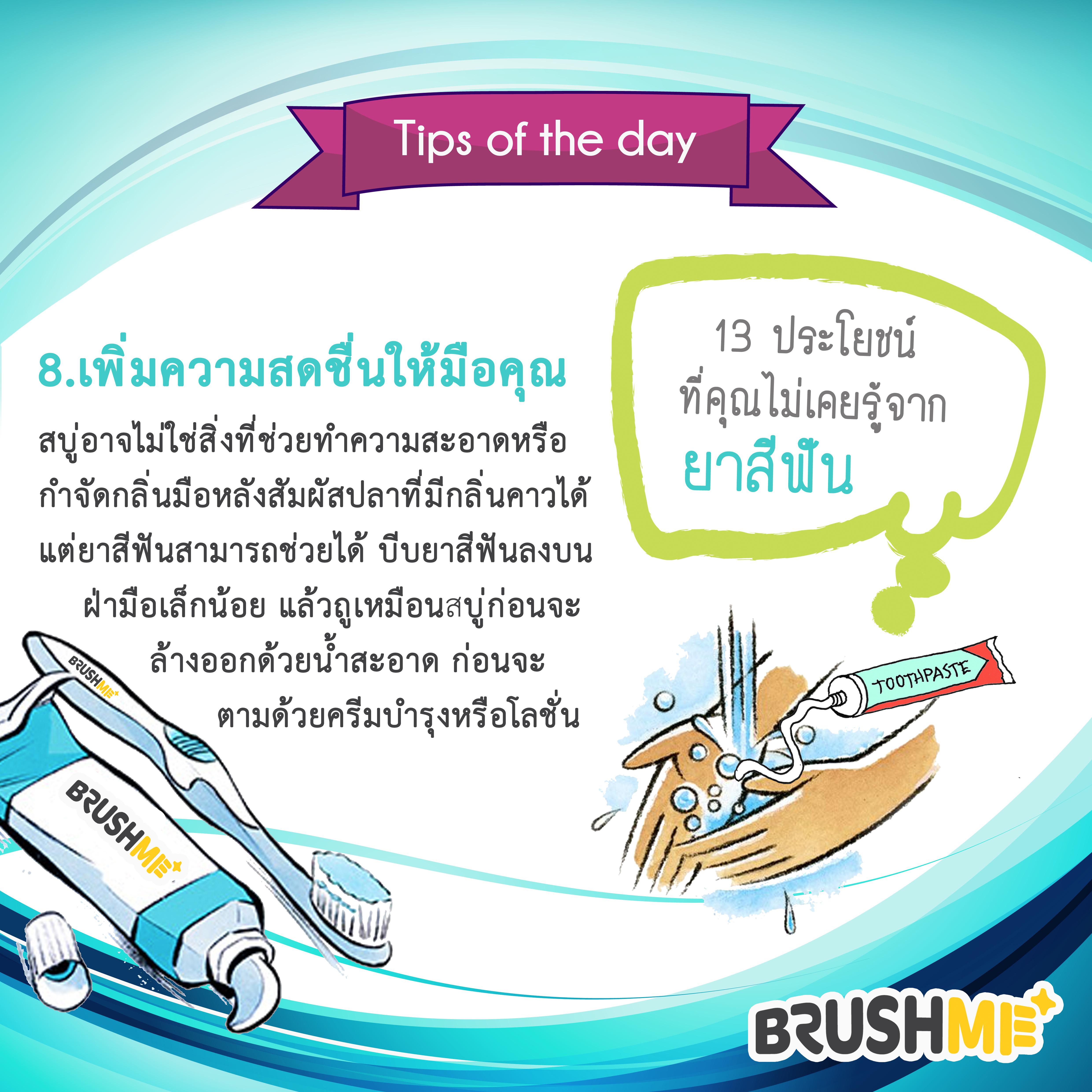 13 ประโยชน์จากการใช้ยาสีฟัน