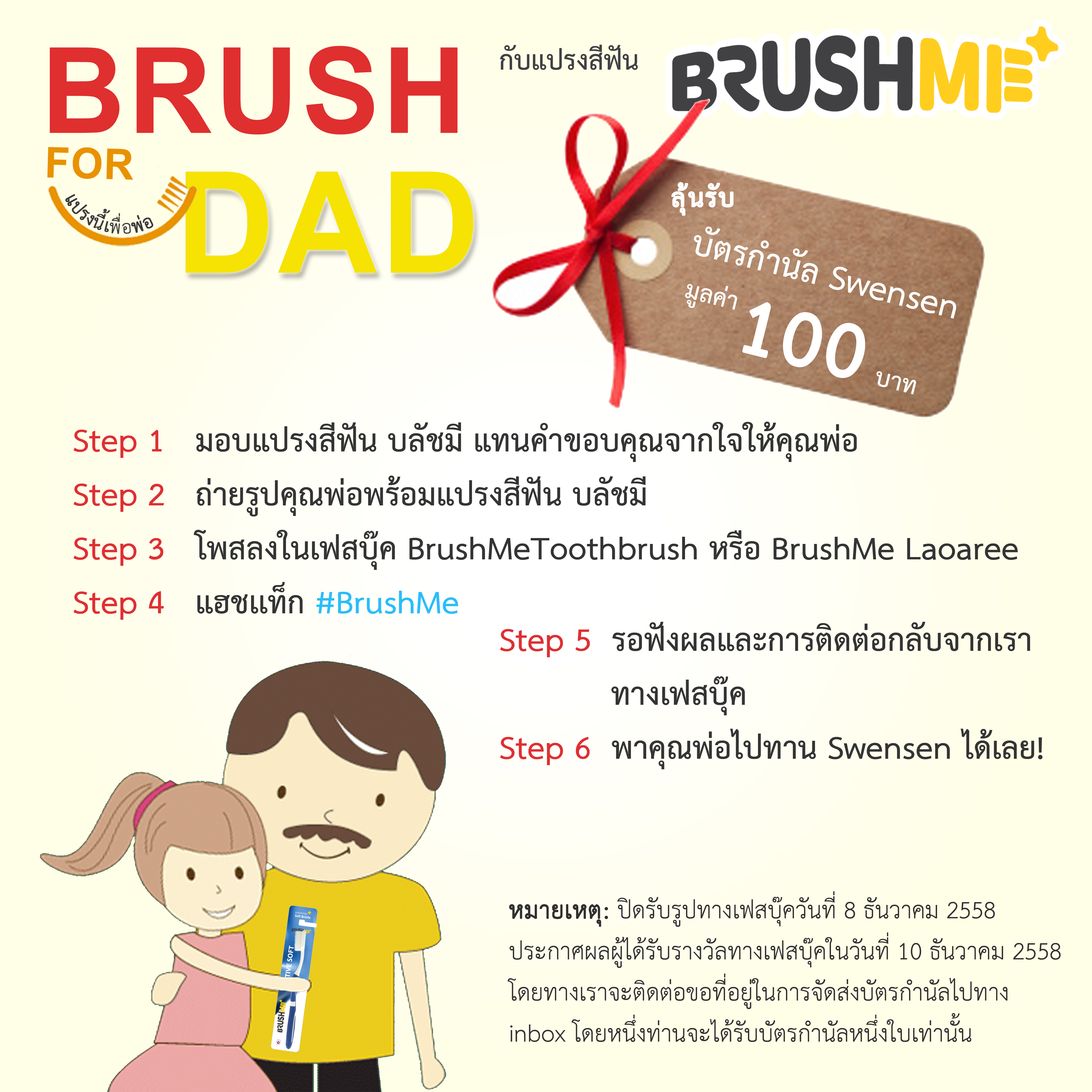brush for dad 02