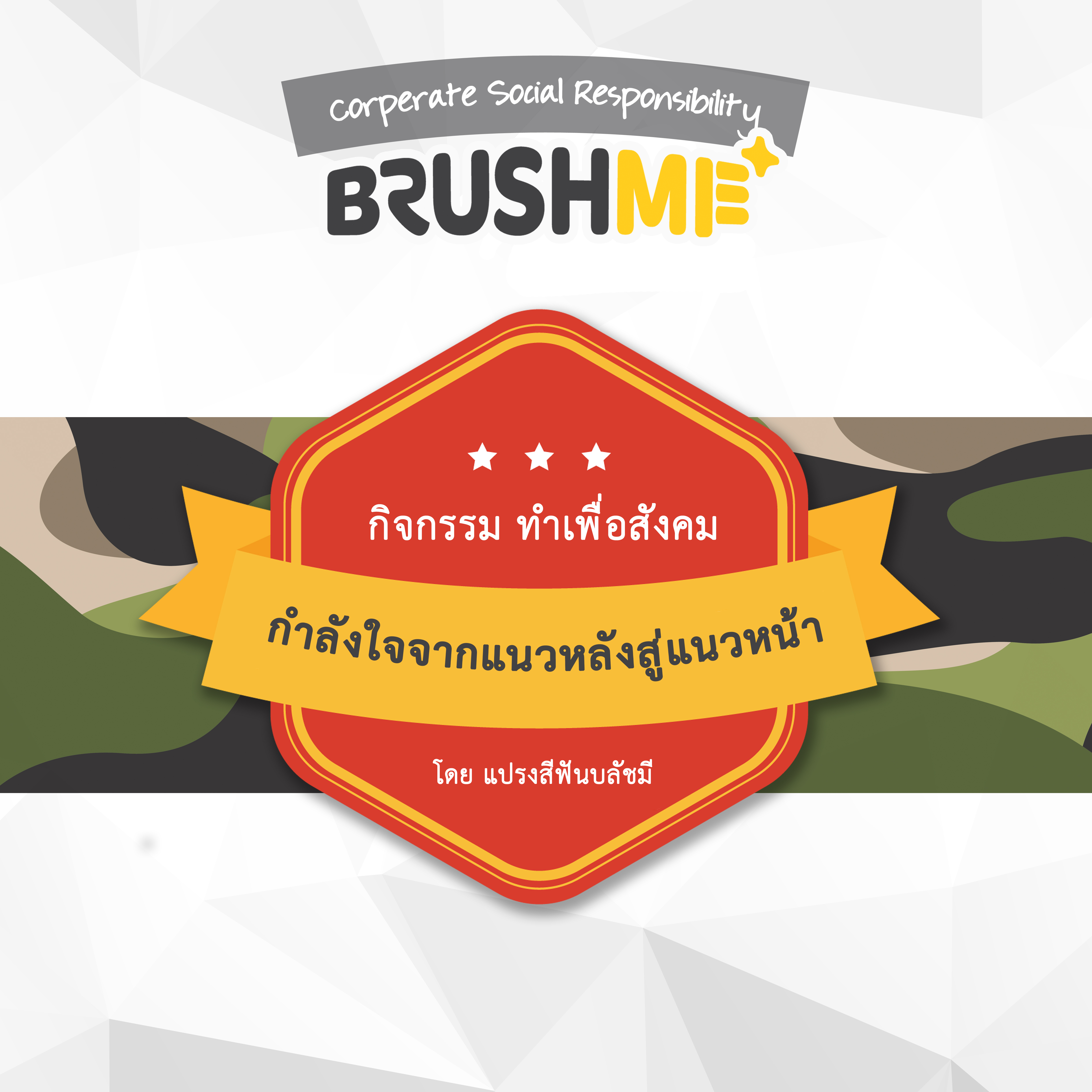CSR_ทบสนามชายแดน_FB