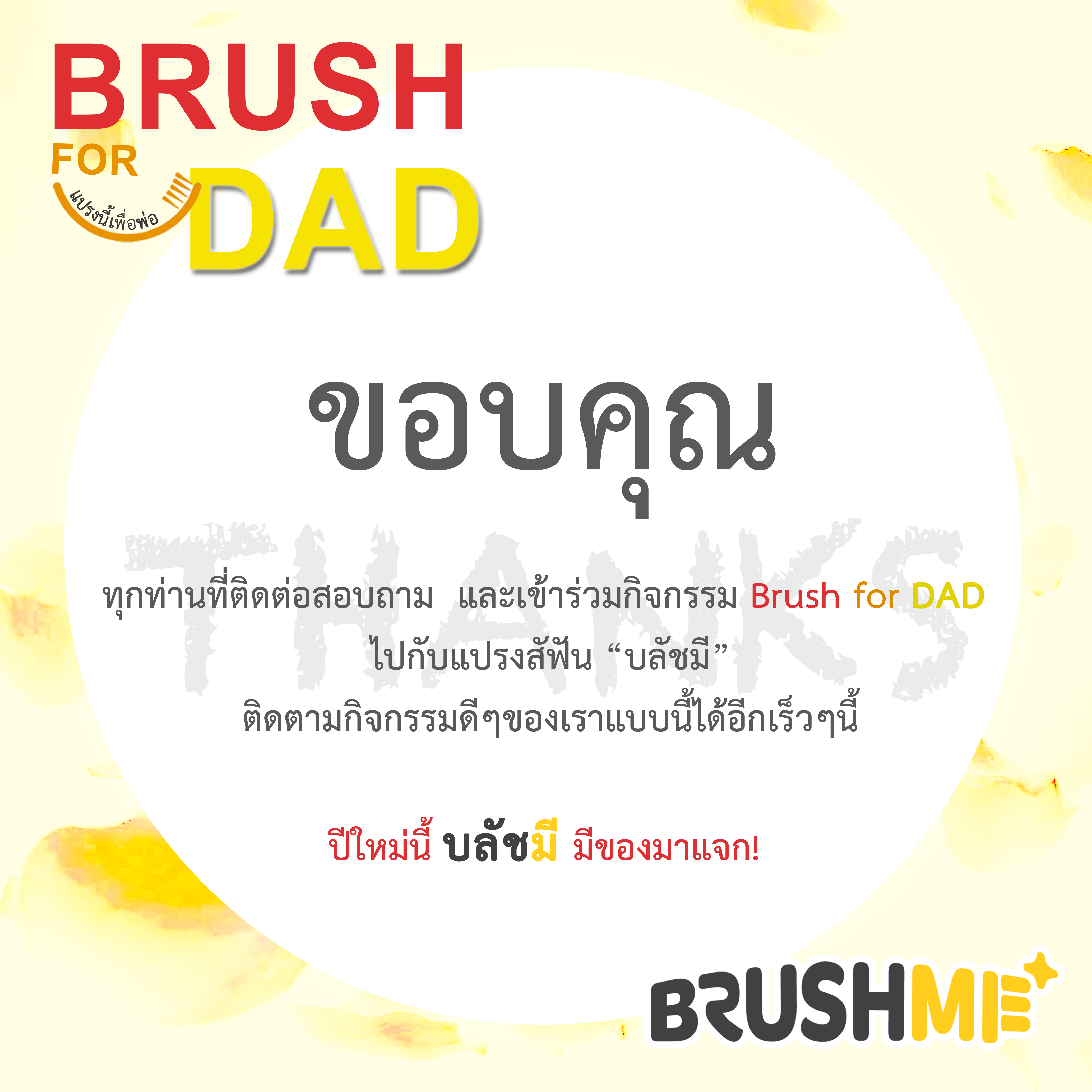 brush for dad 04