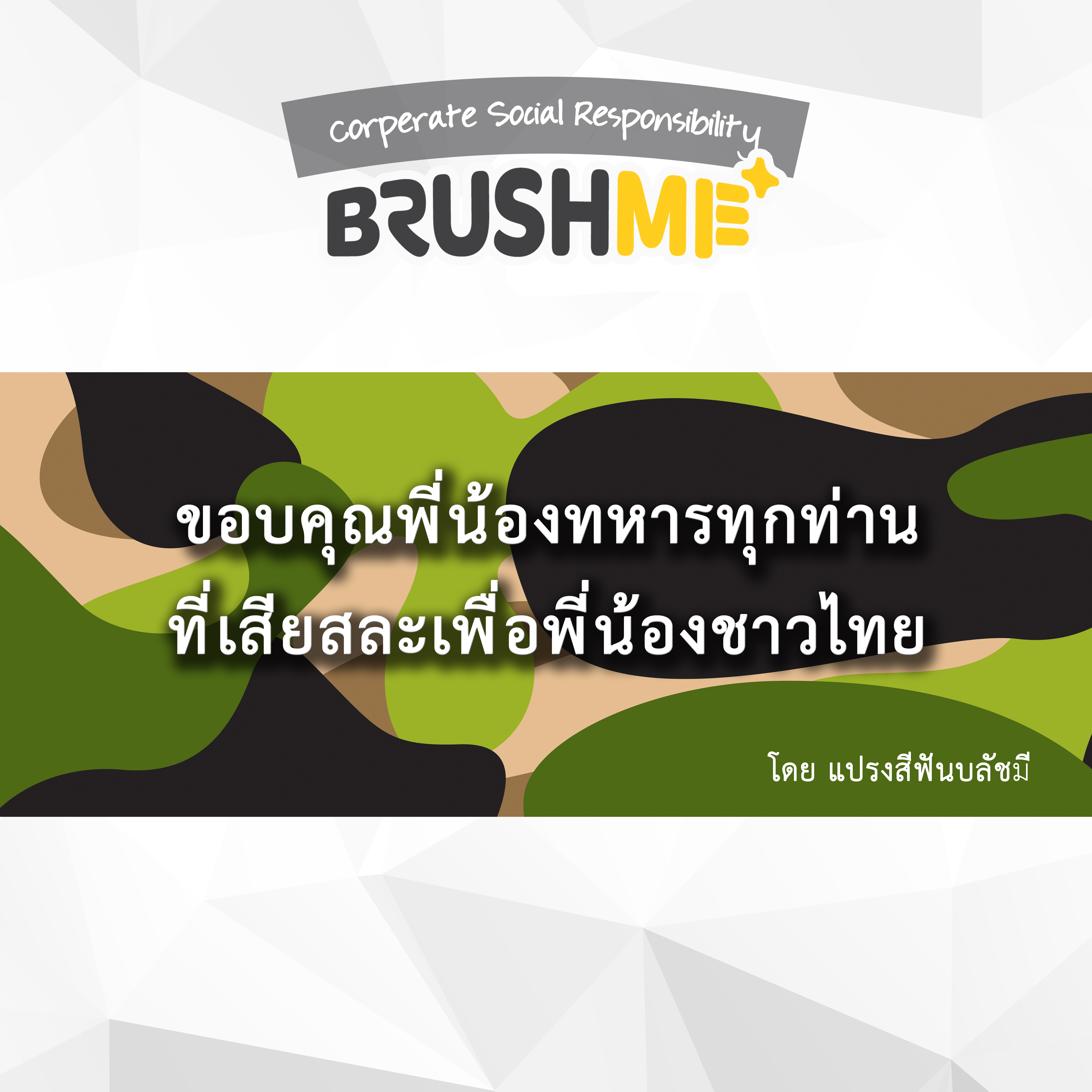 CSR_ทบสนามชายแดน05_FB