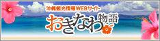 沖縄観光情報WEBサイト おきなわ物語