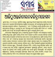 Samaja-07-02-2020-2.jpg