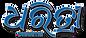 Dharitri-Logo.png