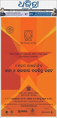 Dharitri-2020-02-06.jpg