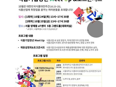 2019 Korea Food Show