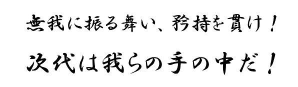 無我に振る舞い_pages-to-jpg-0001.jpg
