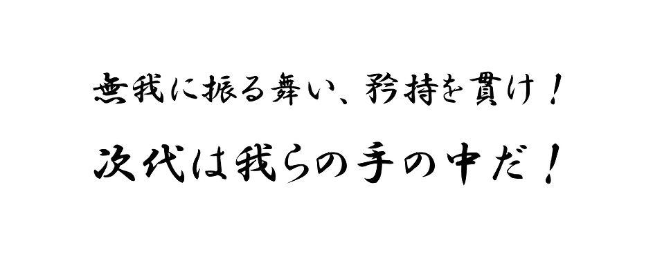 無我に振る舞い_page-0001.jpg