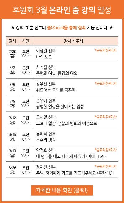 3월강의일정팝업.jpg