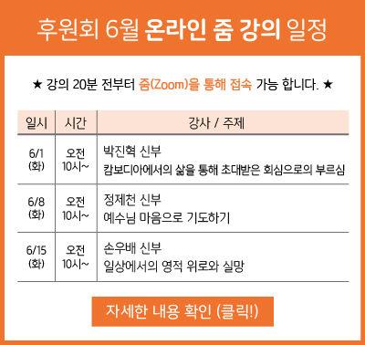 6월강의일정팝업.jpg