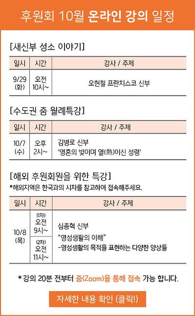 10월강의일정팝업1.jpg