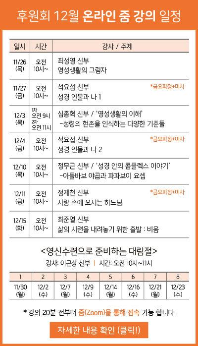 11-12월강의일정팝업_.jpg
