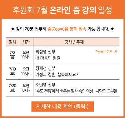 7월강의일정팝업.jpg