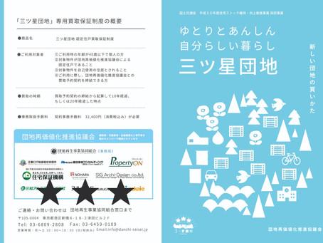 「三ツ星団地」プロモーション(2019年)