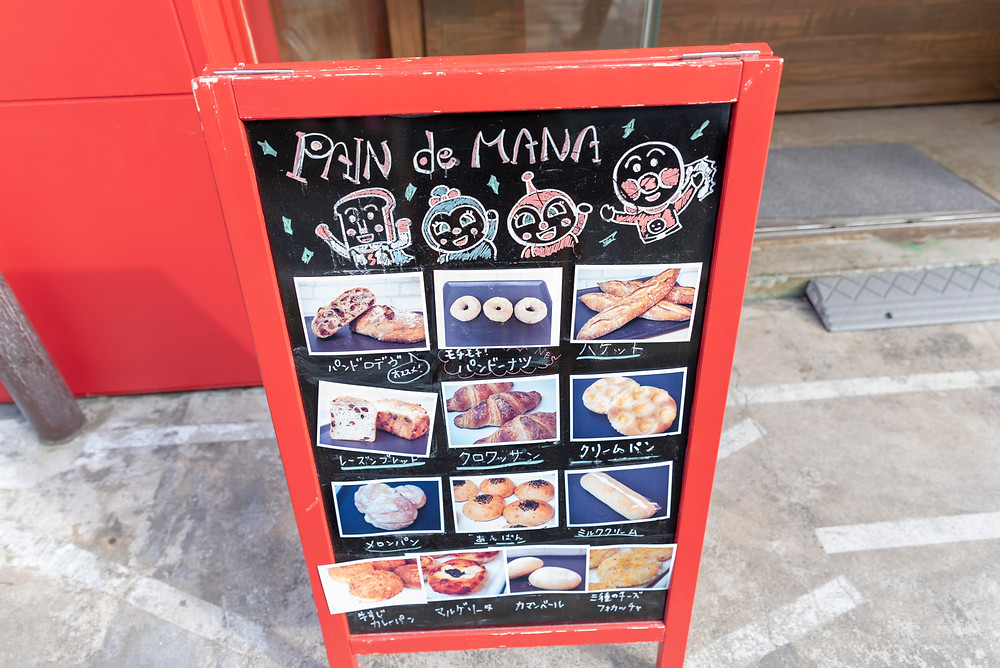 パンドマナのお店の前にある看板。
