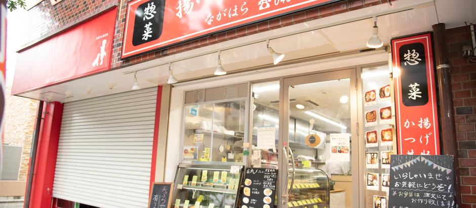 すすき野団地周辺のお店巡り ③ながほら(お惣菜屋さん)