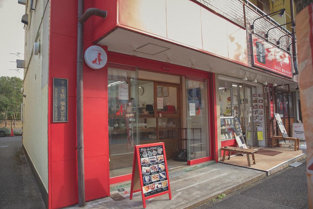 すすき野団地近くの美味しいお店たち。PAIN de MANAさん、ながほらさん、ナマステエブリバディさん。