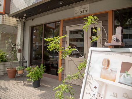 すすき野団地周辺のお店巡り|⑦roasted coffee cafe 32°F(カフェ)