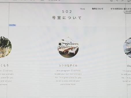 特設サイト開設しました