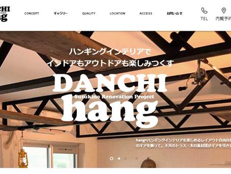 DANCHI-hang  プロモーション(2019年)