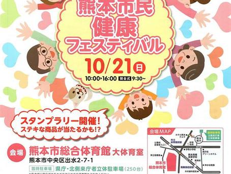 【イベント】熊本市民健康フェスティバル(10/21)&熊本県歯科衛生士会公開講座(11/11)