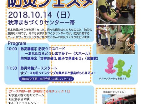 【イベントお知らせ】あきつ みんなの防災フェスタ