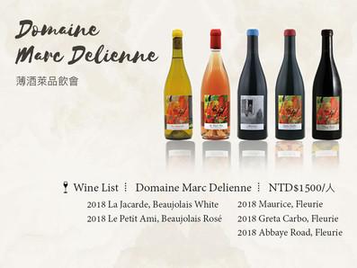 2020/11/19 HappyWineHour:Domaine Marc Delienne