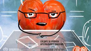 Профилактика артериальной гипертензии