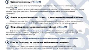 Как получить электронный сертификат вакцинации от COVID-19