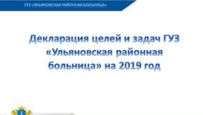 Декларация целей и задач ГУЗ «Ульяновская районная больница» на 2019 год