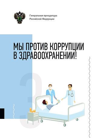 Памятка. Здравоохранение_page-0001.jpg