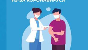 В Ульяновской области до 30 июня продлён режим повышенной готовности.